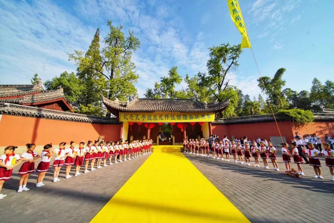 公告|因举行孔子诞辰2570周年祭祀典礼,9月27—28日孔庙暂停对外开放