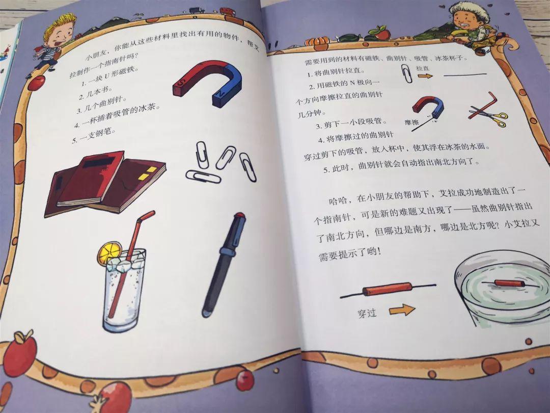 指南针的工作原理 4 名家著作,倾力巨献 全书采用对开全彩插图设计
