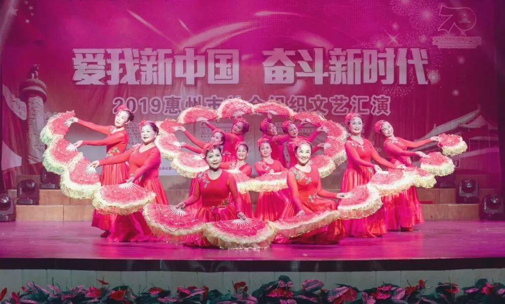 献礼新中国成立70周年:惠州市社会组织文艺大汇演