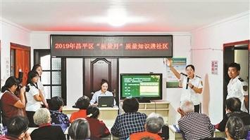 昌平市场监管局进社区传授质量安全知识