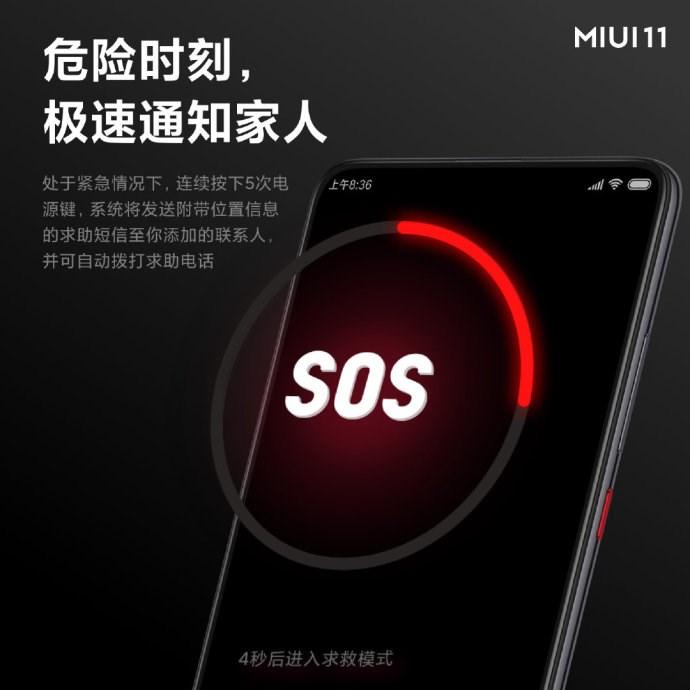 小米MIUI 11将会包含地震预警功能