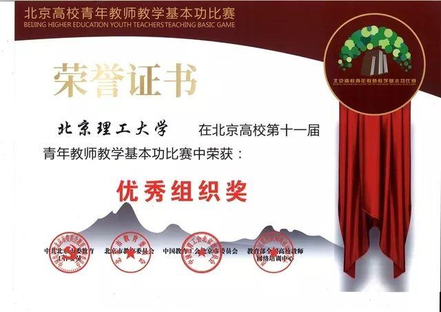 北理工参加北京高校第十一届青教赛获好成绩
