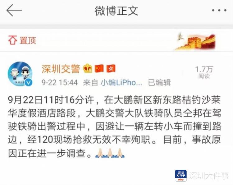 深圳交警一铁骑队员出警时避让小车不幸殉职