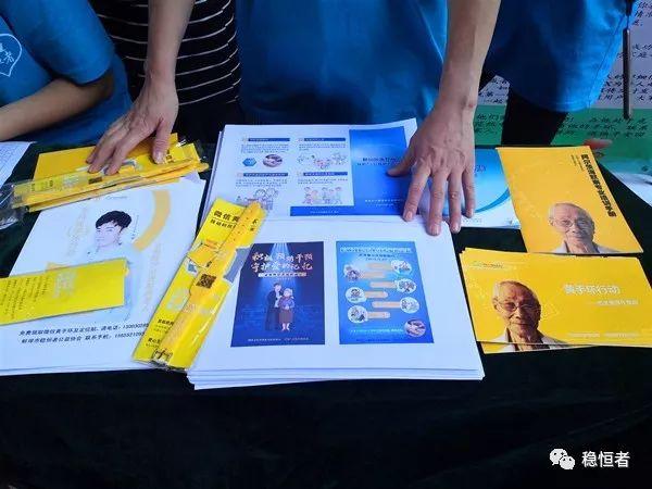 世界阿尔茨海默病日:黄手环行动蚌埠合作团队在行动