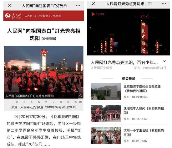 """人民网策划""""向祖国表白""""灯光秀引爆沈阳,多家媒集中报道"""