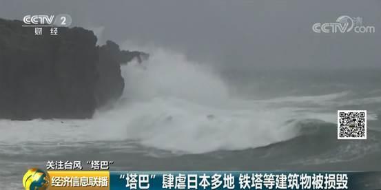 日本地�_台风\