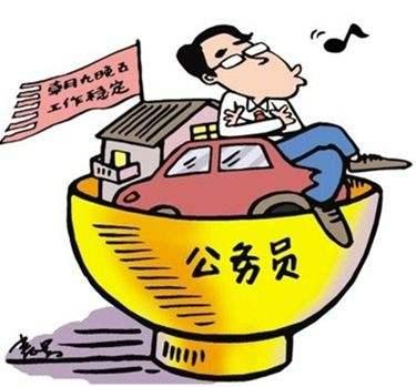 公务员改革,加班补助,提前退休多项福利,铁饭碗更铁!