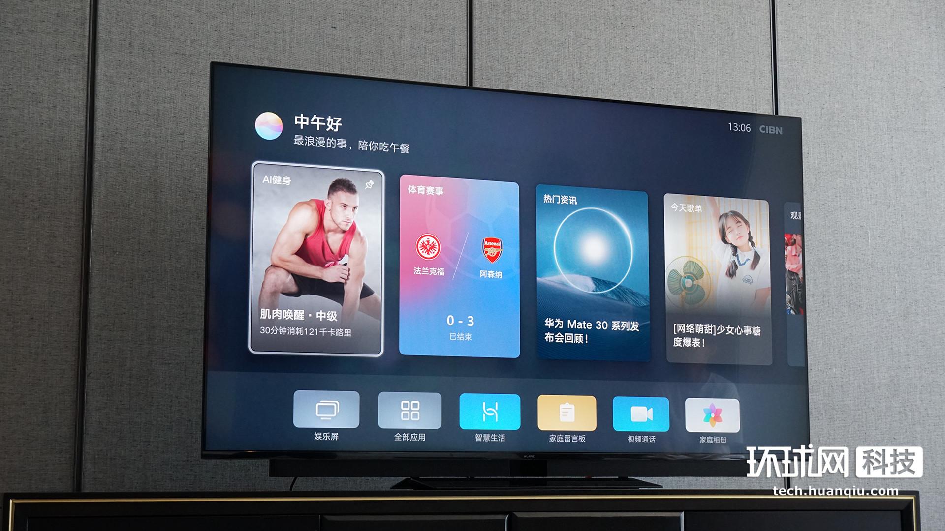 华为智慧屏初体验:它可能是未来电视的发展趋势