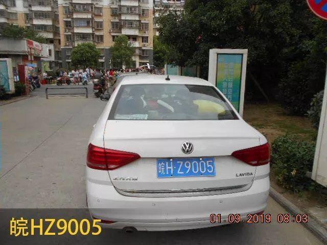违停曝光|皖HZ9005、皖HTY028、皖H……