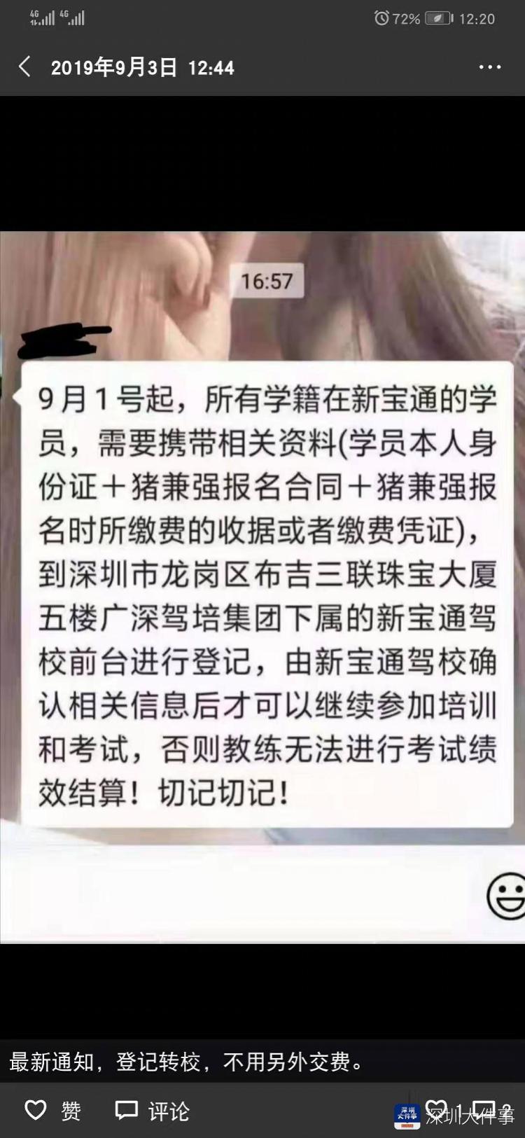 """深圳 """"猪兼强""""学员被转其他驾校学车,称后续学车还需缴费"""