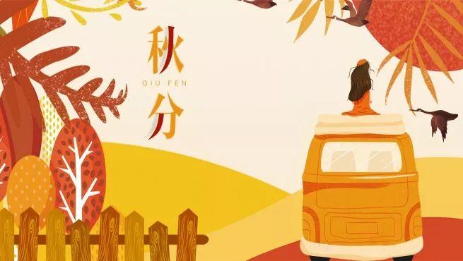 明日秋分,在梅州有哪些习俗呢
