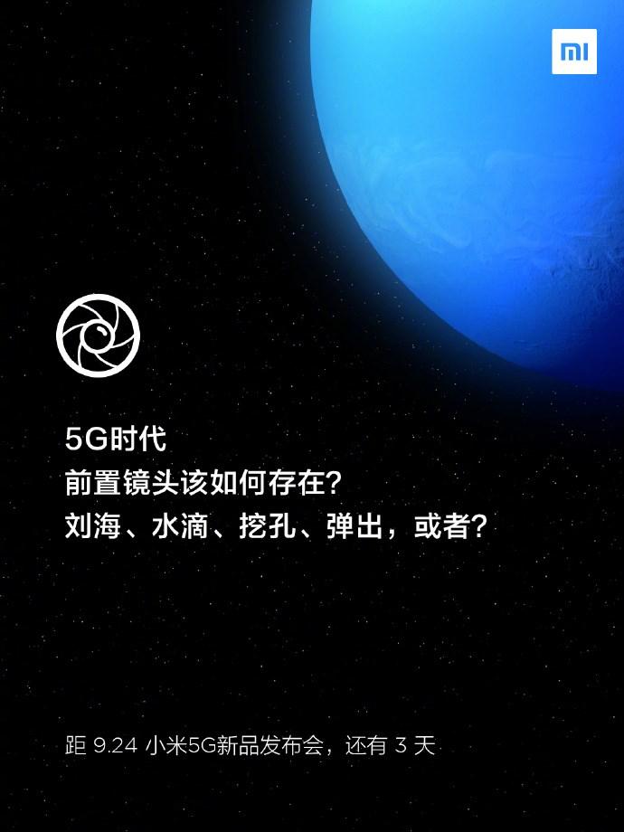 小米公布新海报,或暗示小米MIXAlpha采用屏下摄像头