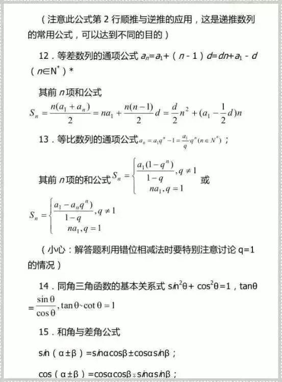 决胜高考:99个数学高频考点&公式,带走不谢!高三一轮复习必备!