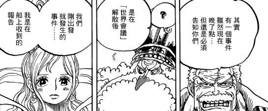海贼王:阿拉巴斯坦事件的关键人物,死的人有可能是他