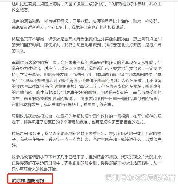 清华才女武亦姝才华横溢,写下的军训总结,被国防时报收录