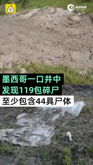 43名学生失踪下落不明 5年后挖出119袋残骸