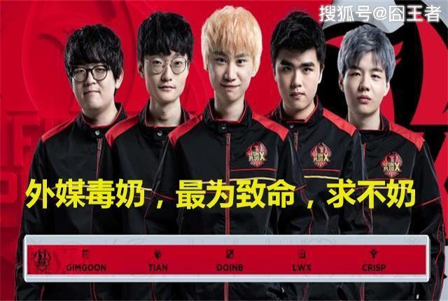 英雄联盟:外媒S9赛前疯狂毒奶FPX,我们要不要派黄旭东出战?