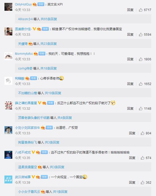 """又来啦!熊猫""""绩笑""""也逃不过朱广权的段子"""