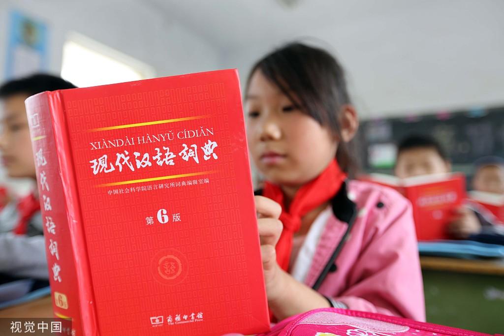 《现代汉语词典》APP收费属于市场行为