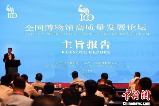 中國44個館長山西探索博物館高質量發展