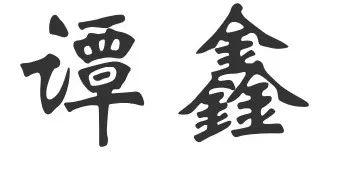 师者仁信(第四十一期)| 谭鑫老师:《黑暗后才有耀眼的光芒》