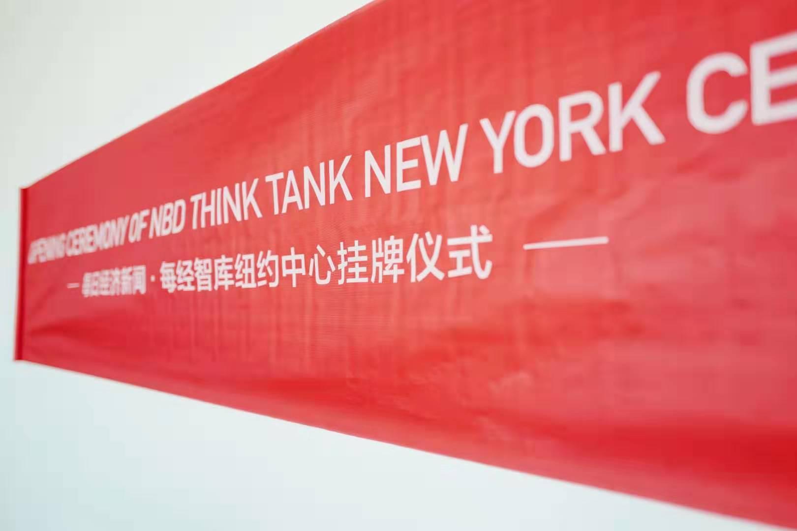 主流财经媒体国际化再扬帆 每经智库首个海外中心落子纽约