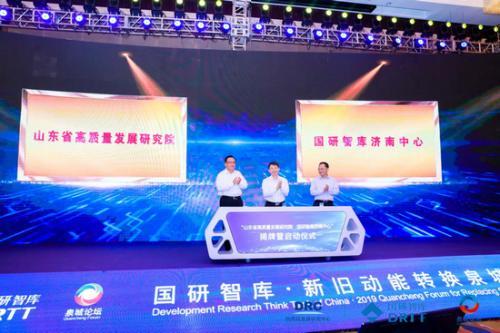 山东省高质量发展研究院暨国研智库济南中心正式揭牌