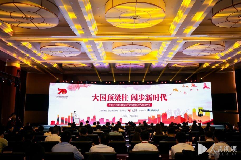 中央企业优秀形象宣传片网络展播系列活动成果在京发布