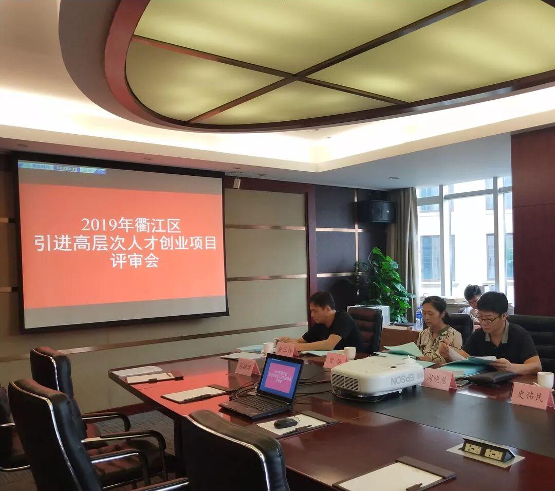 衢江高层次人才创业项目评审会召开