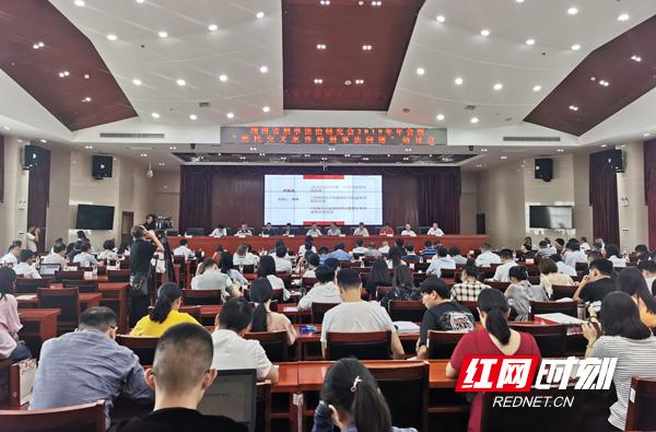 湖南省刑事法治研究會2019年年會在湖南科大召開