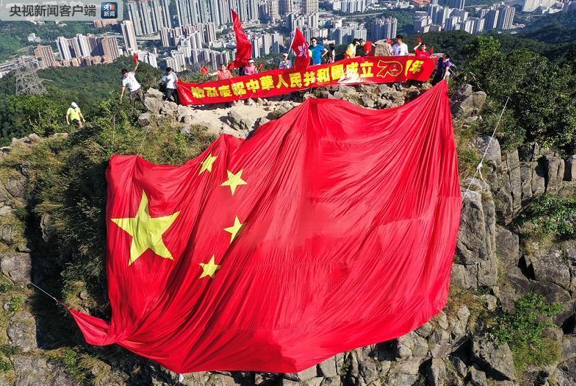 向祖国送祝福 香港青年登狮子山挂15米宽国旗