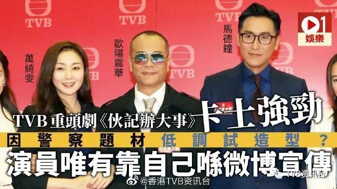 欧阳震华回归TVB!携手万绮雯等人开拍《伙记办大事》