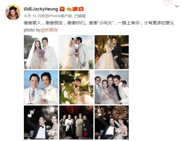 35岁文章祝贺向佐郭碧婷娶亲,却遭到网友个人炮轰
