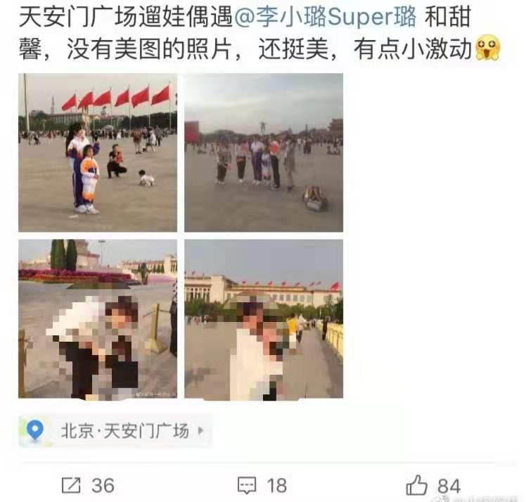 李小璐甜馨天安门广场游玩被偶遇,穿亲子活动服合影超有爱