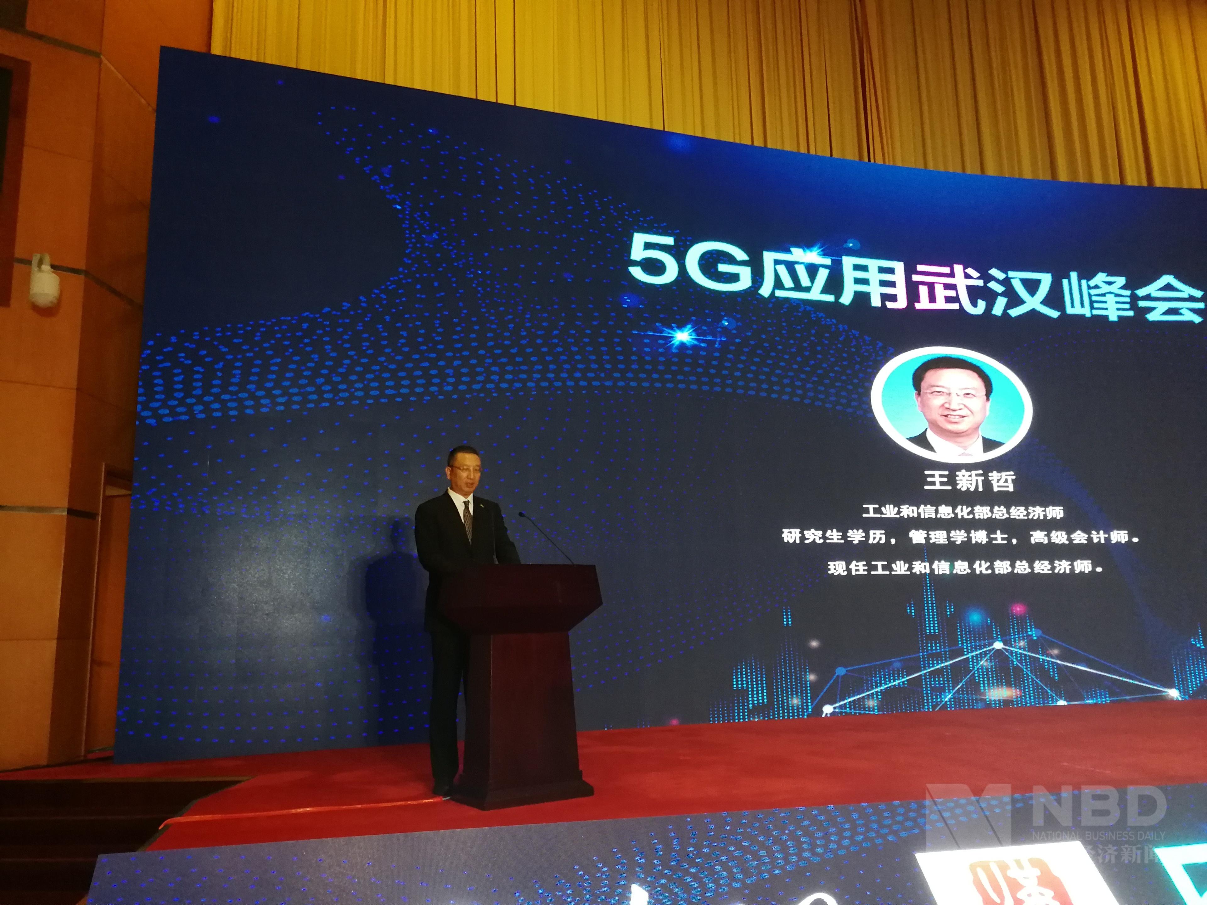 我国5G商用已周全展开 业内:将来5G应更多用于工业互联网