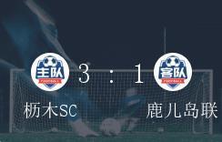 日乙第 33轮,枥木SC3-1大胜鹿儿岛联