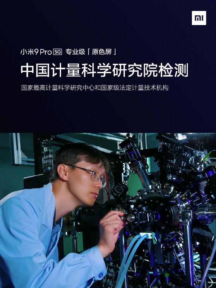 小米9Pro屏幕色准经过中国计量科学研究院检测,达到专业级