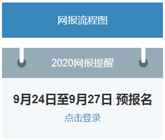 明天9月24日9点起2020考研预报名入口即将开通!
