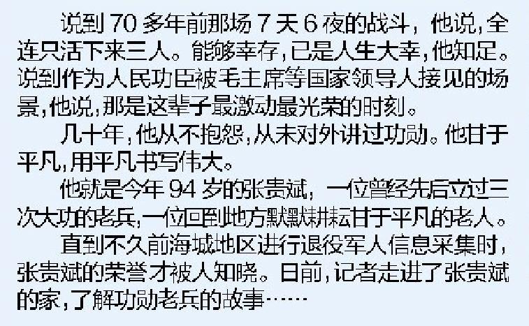 <b>94岁老兵张贵斌 甘于平凡的英雄</b>