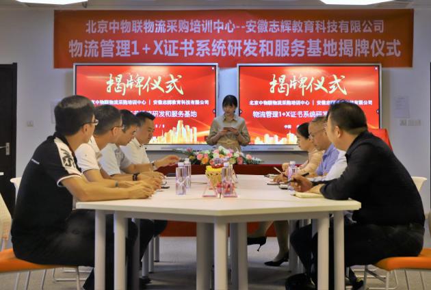 中物联携手沐坤科技志辉教育,落地1+X证书试点