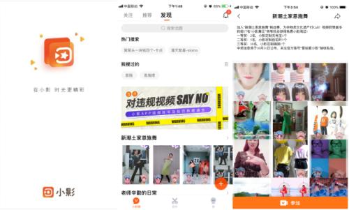 """传承非物质文化遗产小影VivaVideo发起""""恩施舞""""挑战"""