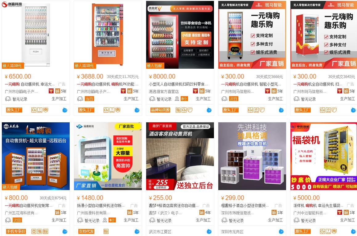一元嗨购自动售货机被认定违法,你还敢买吗?