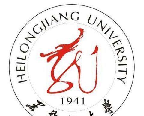 预估帖:黑龙江大学汉语国际教育考研分数线与报录比