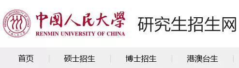 中国人民大学2020历史学考研专业目录及院校分析