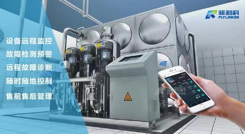工业物联网为二次供水设备提供技术动力