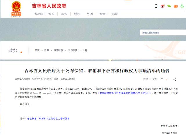 <b>吉林省公布保留、取消和下放省级行政权力事项清单</b>