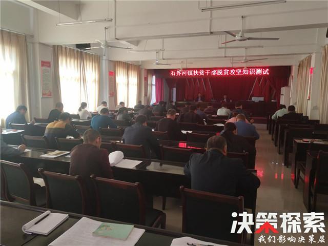 西峡县石界河镇开展扶贫干部业务知识考试