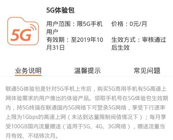 中国联通、中国电信宣布将5G体验活动延期至10月31日