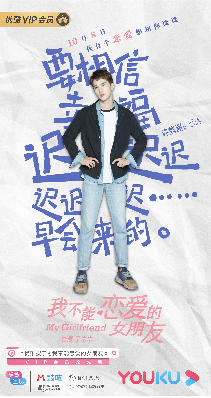 《我不克不及爱情的女同伙》官宣定档 许魏洲扮演毒舌金牌节目制片人