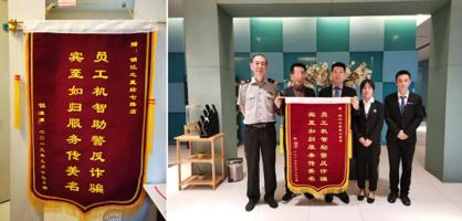 锦江之星酒店员工机灵助警反欺骗 保证主人家当安然获锦旗